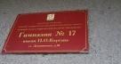 Переезд в Петрозаводск и перевод в гимназию 17 Петрозаводска