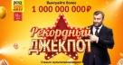 Я выиграю Джек-пот в русское лото 900000000