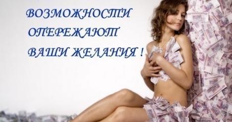 Легкий, радостный, стабильный доход от 250 000 руб. в месяц.