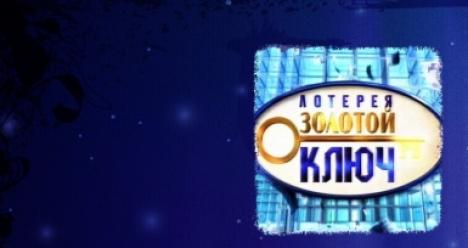 Выйграть в лотерею пять миллионов рублей!