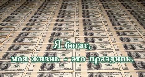 Финансовое независимость и изобилие
