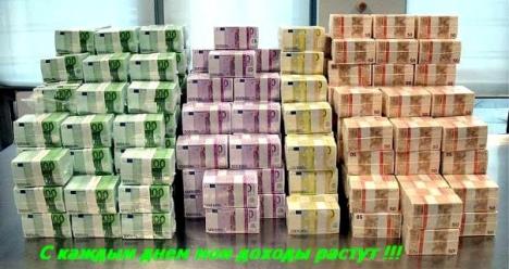 Высокий доход