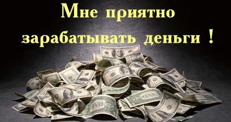 Мой доход 100000 рублей ежемесячно