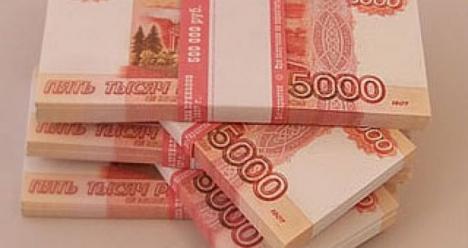 Один миллион рублей.