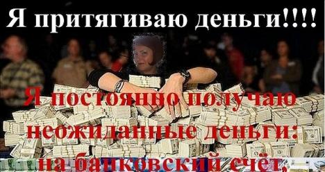 Заработать 3000000 миллиона рублей в 2013году