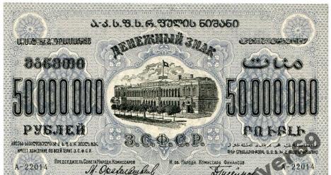 50000000 рублей