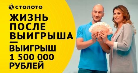 Выиграть 1500000 рублей в течении 2019 года.