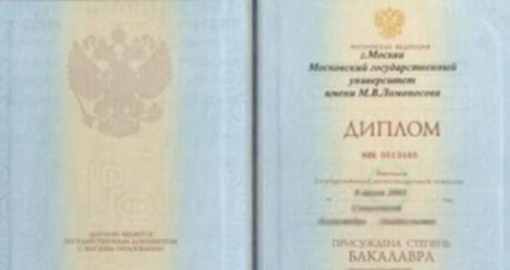 Чтобы старшая дочь получила диплом бакалавра МГУ в 2020 году