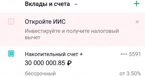Выигрыш 300000 рублей