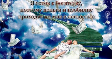 Срочно разбогатеть