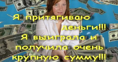 Я выиграла в лотерее и получила 11 миллионов литов!!!