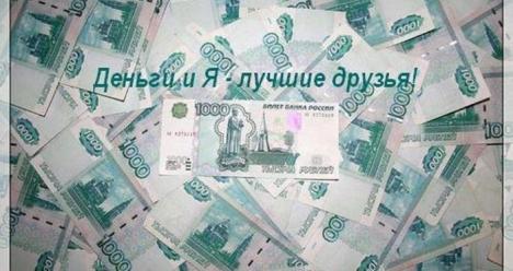 моя зарплата 100000 рублей ежемесячно!