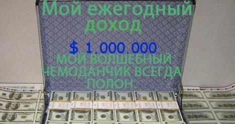 с июля 2013 года мой ежемесячный  доход триста тысяч рублей
