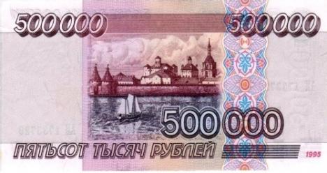 хочу 500000